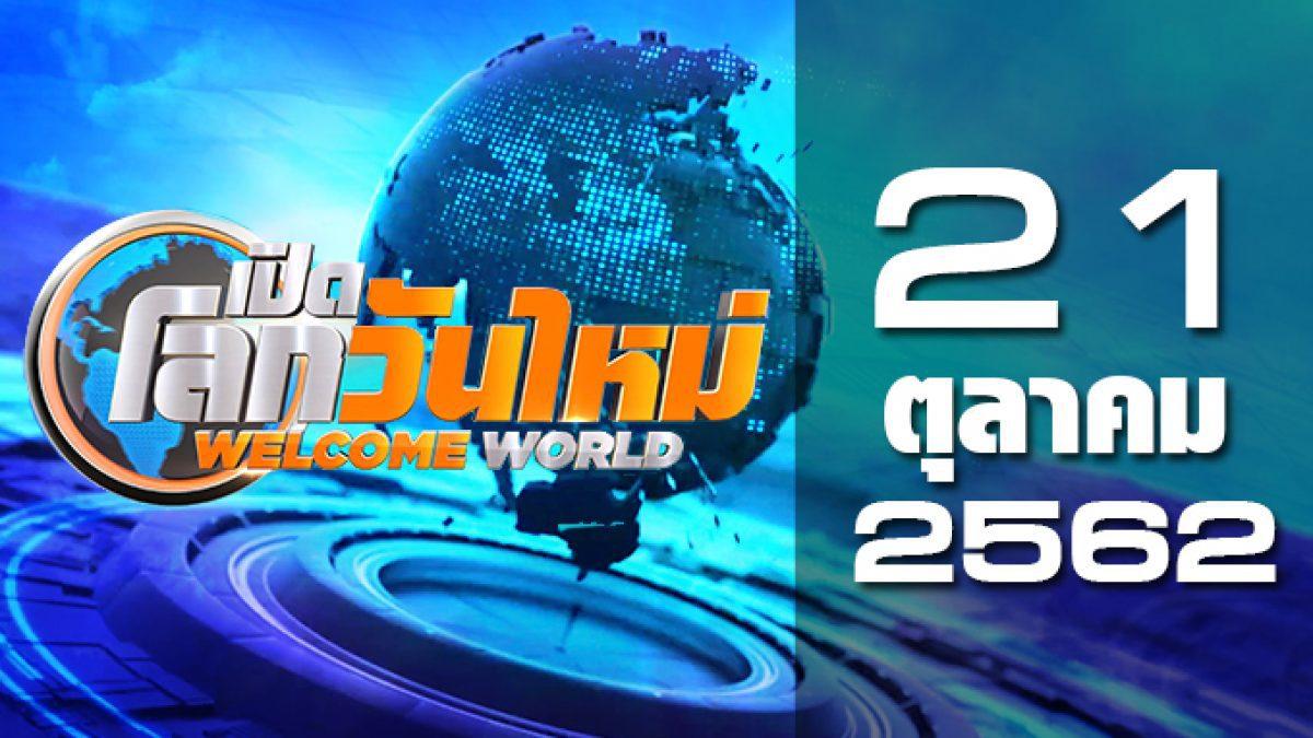 เปิดโลกวันใหม่ Welcome World 21-10-62