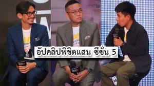 3 ผู้กำกับแนะเทคนิคทำหนัง ท้าเยาวชนไทยโชว์ฝีมือ ในโครงการ อัปคลิปพิชิตแสน ซีซั่น 5