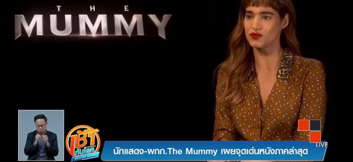 นักแสดง-ผกก.The Mummy เผยจุดเด่นหนังภาคล่าสุด