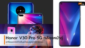 Honor V30 Pro 5G เตรียมเปิดตัวสมาร์ทโฟนรุ่นใหม่เดือนพฤศจิกายน