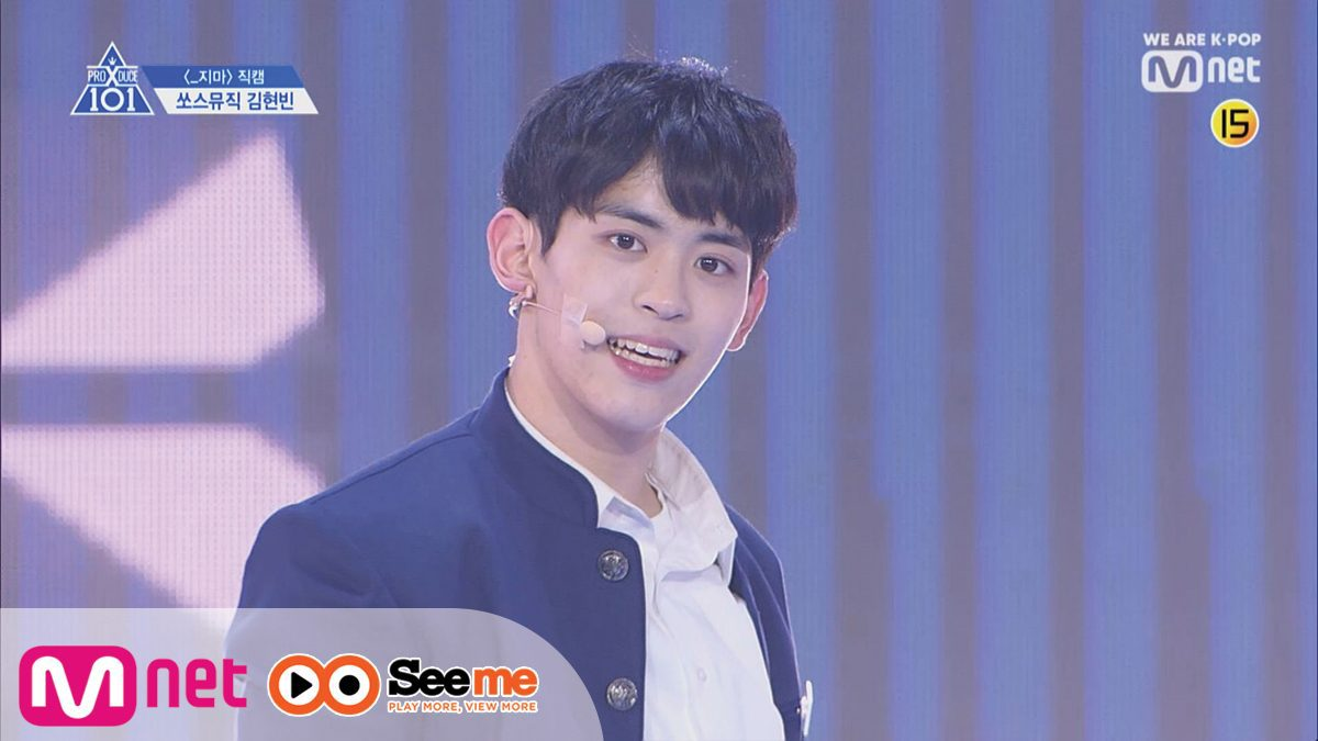 PRODUCE X 101 [Fancam] 'คิม ฮยอนบิน' KIM HYEON BIN | จากค่าย Source Music ′_지마(X1-MA)′