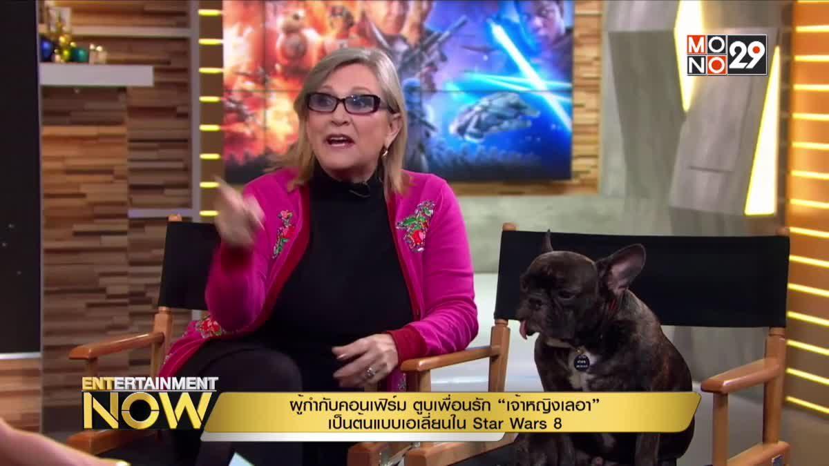 """ผู้กำกับคอนเฟิร์ม ตูบเพื่อนรัก """"เจ้าหญิงเลอา"""" เป็นต้นแบบเอเลี่ยนใน Star Wars 8"""