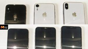 เผยภาพดัมมีใหม่!! iPhone 2018 ทั้ง 3 รุ่น