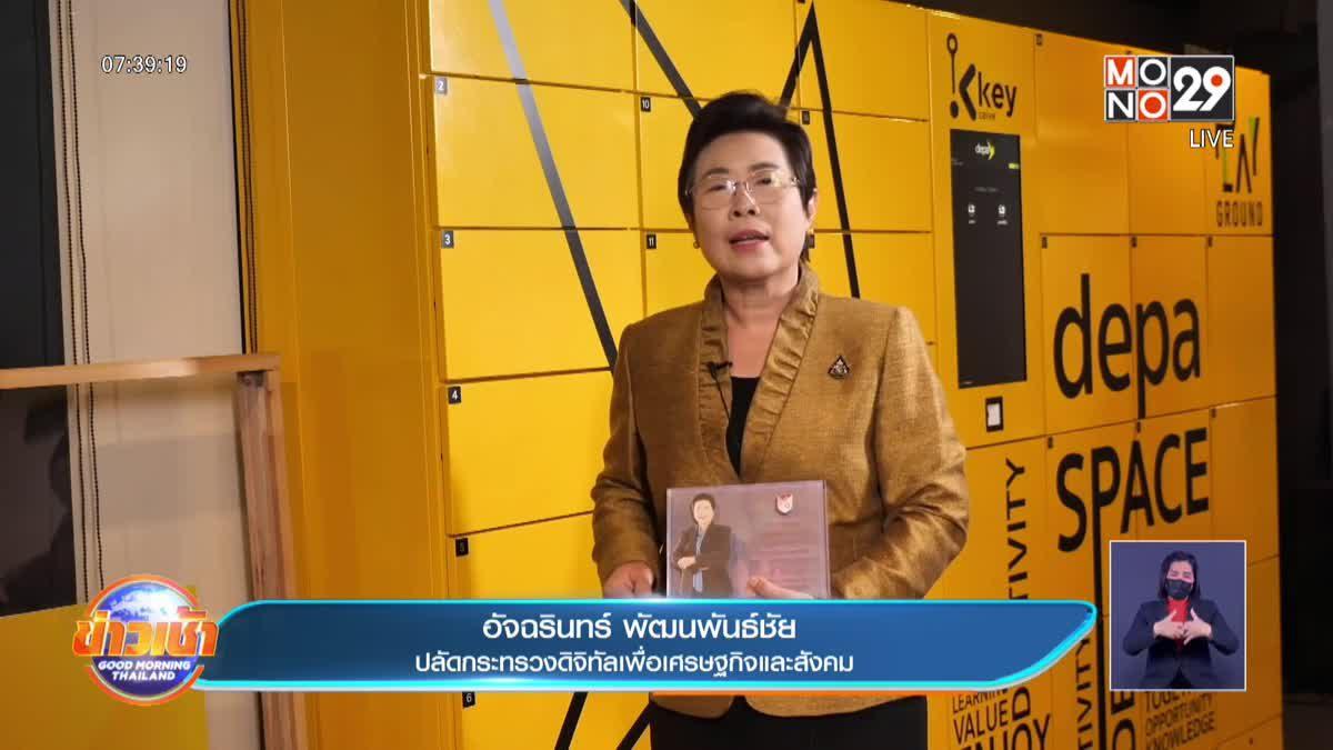 สมาคมวิศวกรหญิงไทย มอบรางวัลวิศวกรหญิงดีเด่น ประจำปี 2564