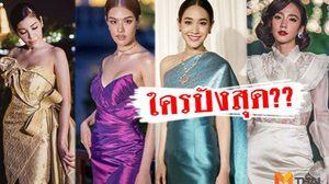 สวยสะเด็ด!! 7 สาวชุดไทยปัง ควันหลงปาร์ตี้วันเกิด แหวนแหวน