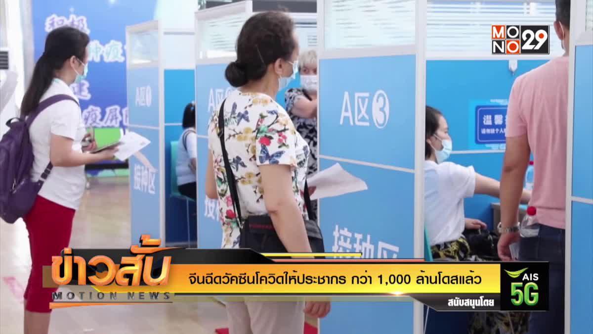 จีนฉีดวัคซีนโควิดให้ประชากร กว่า 1,000 ล้านโด๊สแล้ว