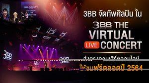 3BB จัดทัพศิลปินใน The Virtual LIVE Concert ส่งตรงคอนเสิร์ตออนไลน์ให้ชมฟรีตลอดปี 2564