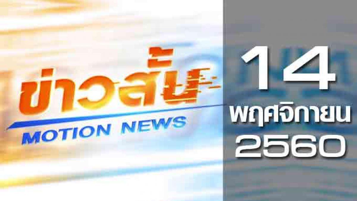 ข่าวสั้น Motion News Break 2 14-11-60