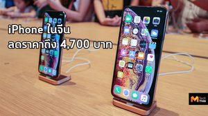 ร้านค้าออนไลน์ในจีน พร้อมใจกันลดราคา iPhone อีกครั้ง ลดไปถึง 4,700 บาท