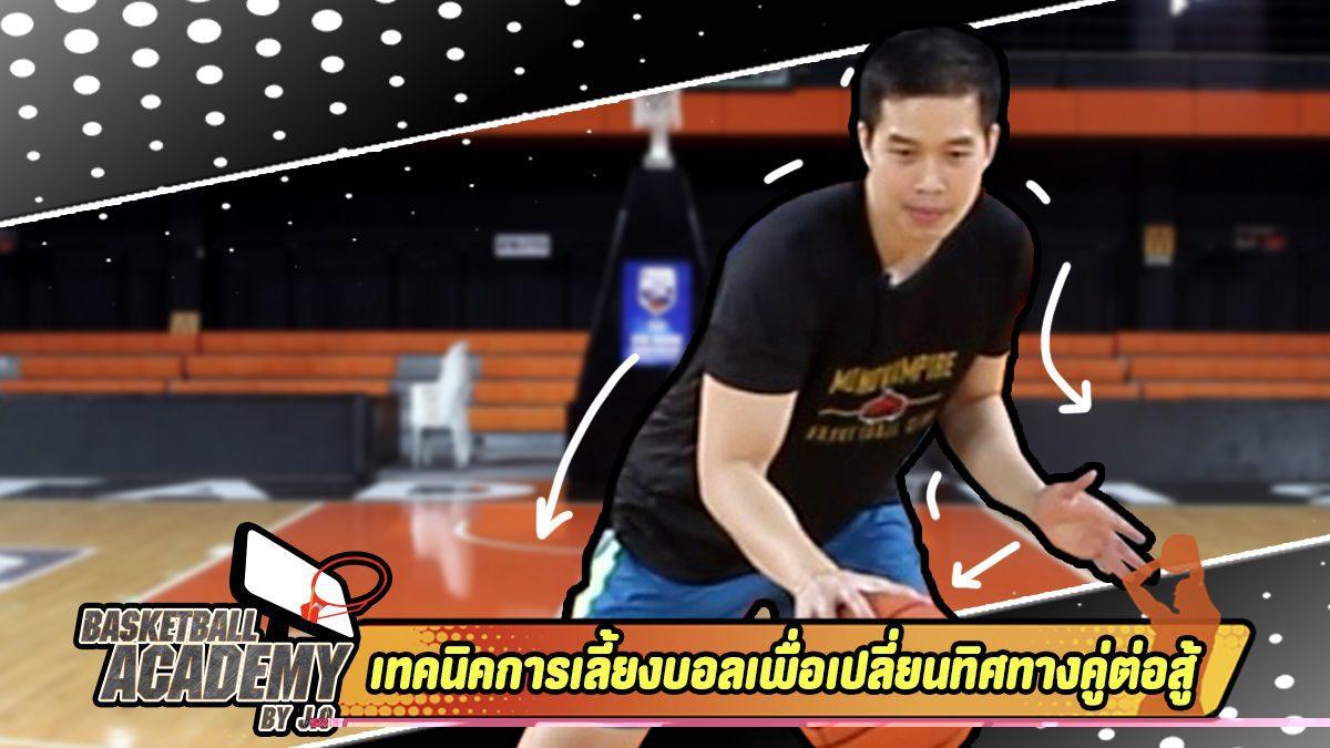เทคนิคการเลี้ยงบอลเพื่อเปลี่ยนทิศทางป้องกันคู่ต่อสู้