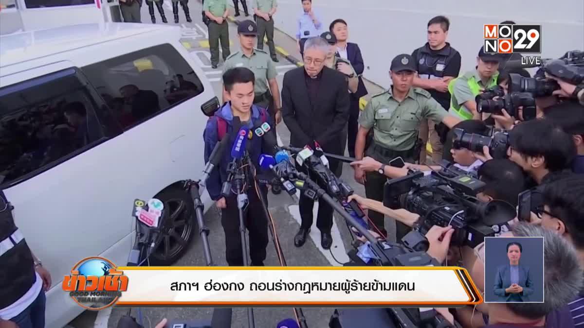 สภาฯ ฮ่องกง ถอนร่างกฎหมายผู้ร้ายข้ามแดน