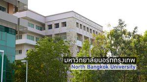ภาพบรรยากาศ มหาวิทยาลัยนอร์ทกรุงเทพ North Bangkok University