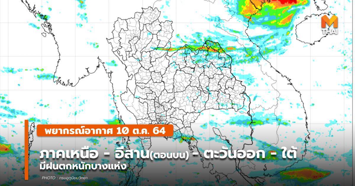 พยากรณ์อากาศ – 10 ต.ค. เหนือ, อีสานตอนบน, ตะวันออก, ใต้ มีฝนตกหนักบางแห่ง