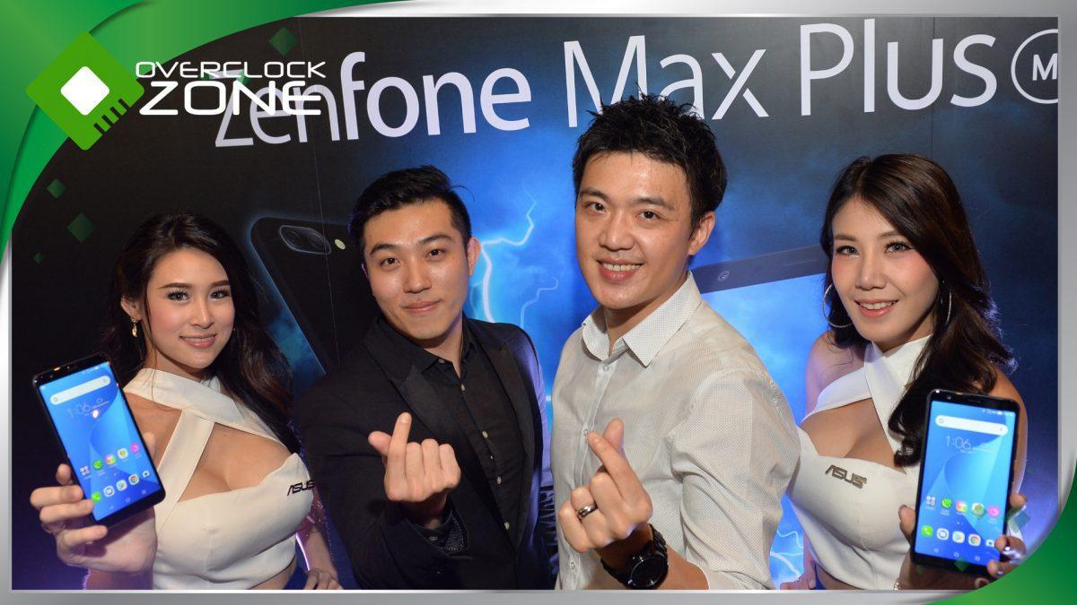 ASUS เปิดตัว ASUS Zenfone Max Plus : Smartphone แบตอึด กล้องคู่