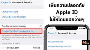 วิธีเปิด การตรวจสอบสิทธิ์สองปัจจัยสำหรับ Apple ID ป้องกันโดนดักขโมยข้อมูล