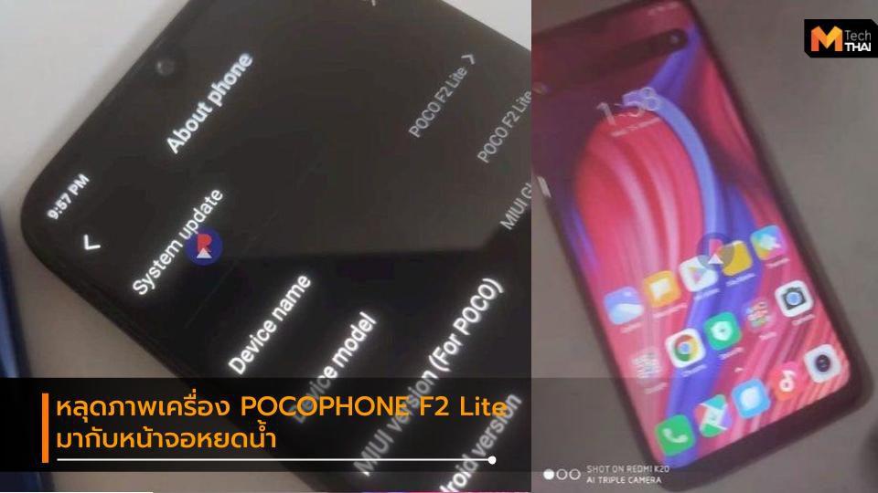หลุดภาพพร้อมสเปค POCOPHONE F2 Lite
