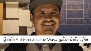 จะมีหนังเดี่ยวของลูอิสหรือเปล่า? ผู้กำกับ Ant-Man and the Wasp ออกมาตอบแบบนี้