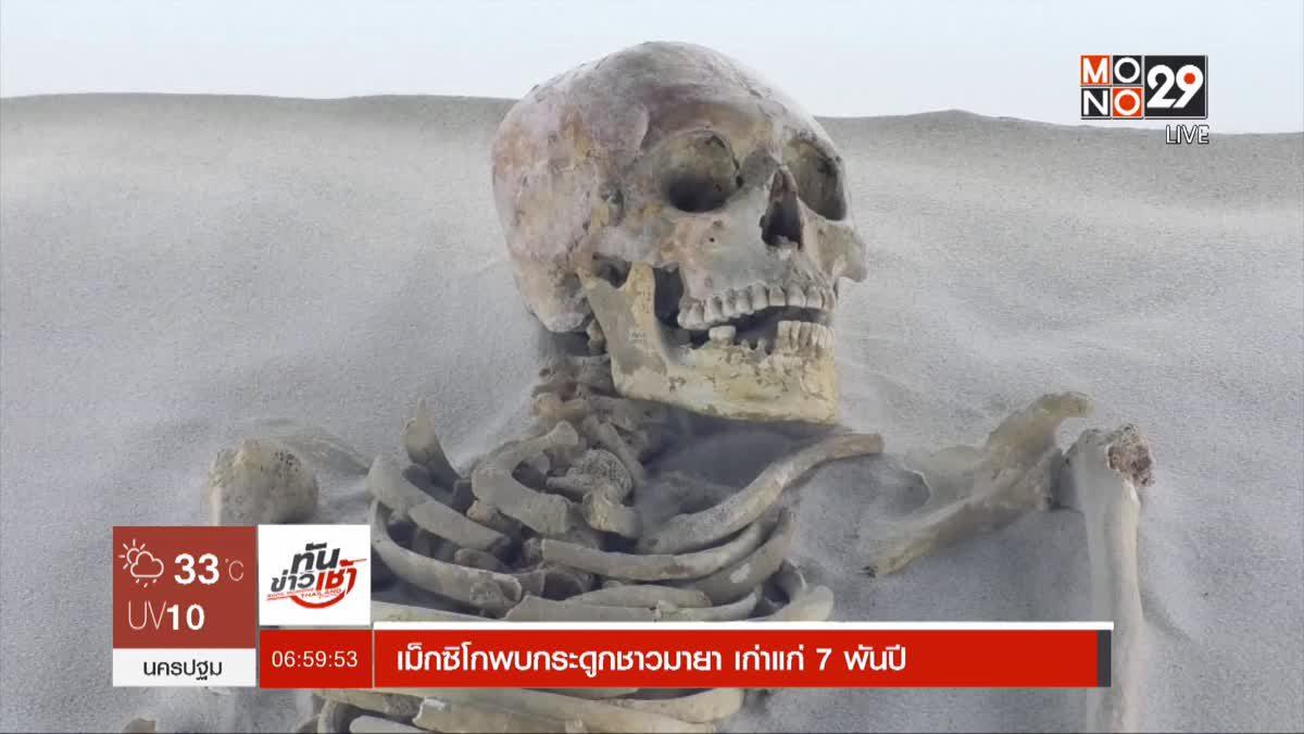 เม็กซิโกพบกระดูกชาวมายา เก่าแก่ 7 พันปี