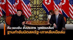 คิม จองอึน สั่งประหาร 'ทูตนิวเคลียร์' อ้างทำซัมมิตสหรัฐ-เกาหลีเหนือล่ม