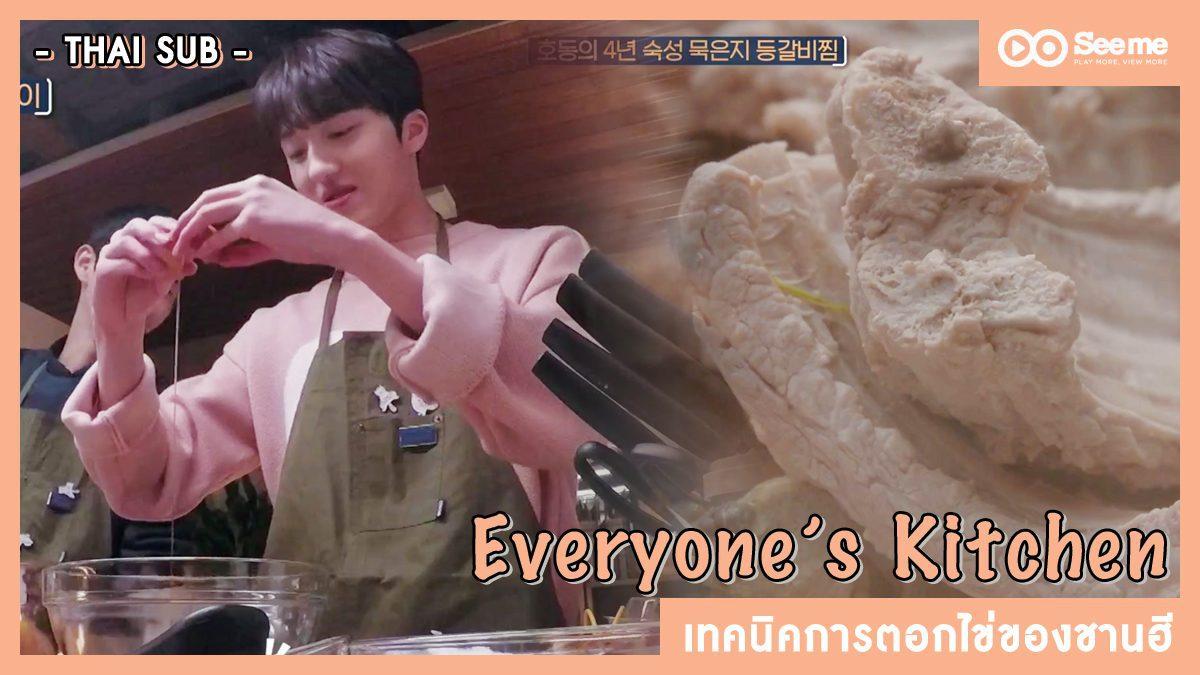 [THAI SUB] Everyone's Kitchen | เทคนิคการตอกไข่แบบชานฮีและซี่โครงหมูสุดนุ่ม [EP.2]