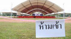 เพื่อไทย โวยถูกกลั่นแกล้ง หลังอบจ.พะเยาสั่งด่วนห้ามใช้สถานที่ปราศรัย