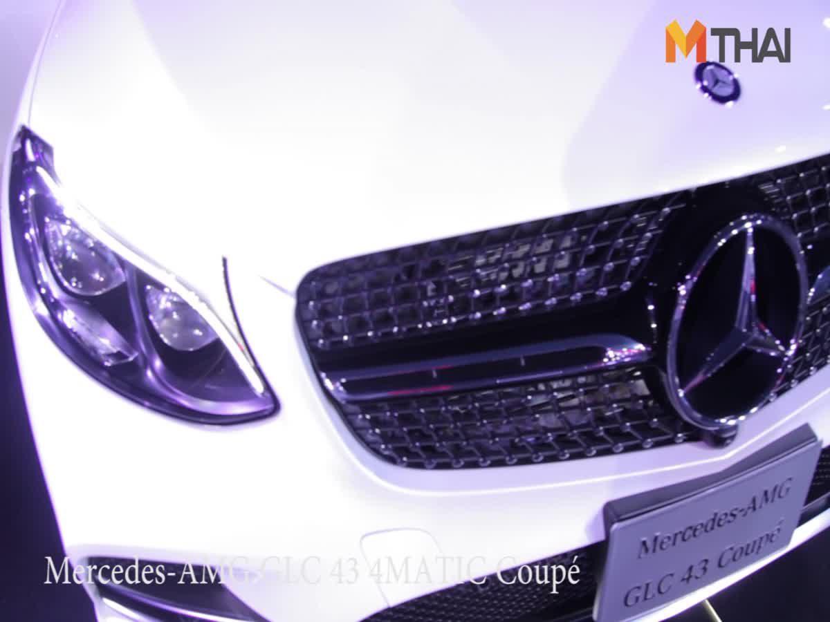 Mercedes-Benz เปิดตัวรถยนต์ GLC Coupé รุ่นประกอบในประเทศ และ Mercedes-AMG GLC 43 4MATIC Coupé