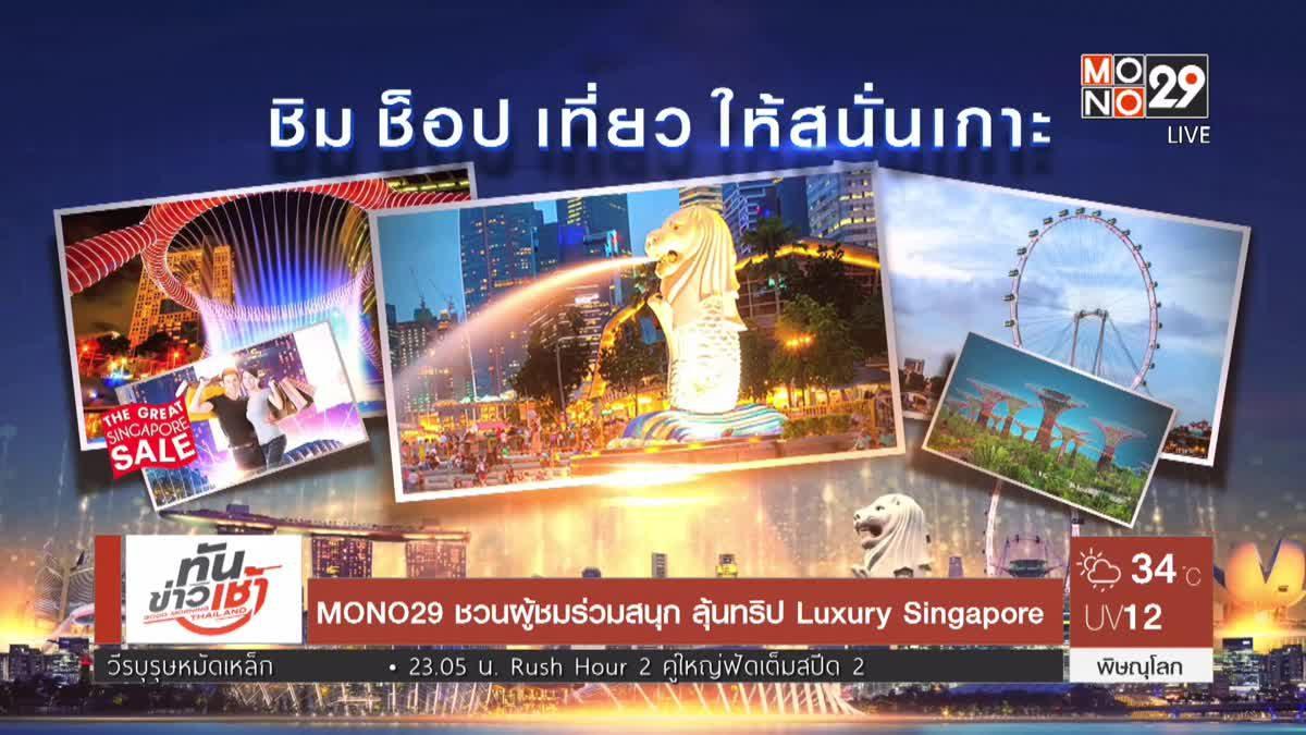 MONO29 ชวนผู้ชมร่วมสนุก ลุ้นทริป Luxury Singapore