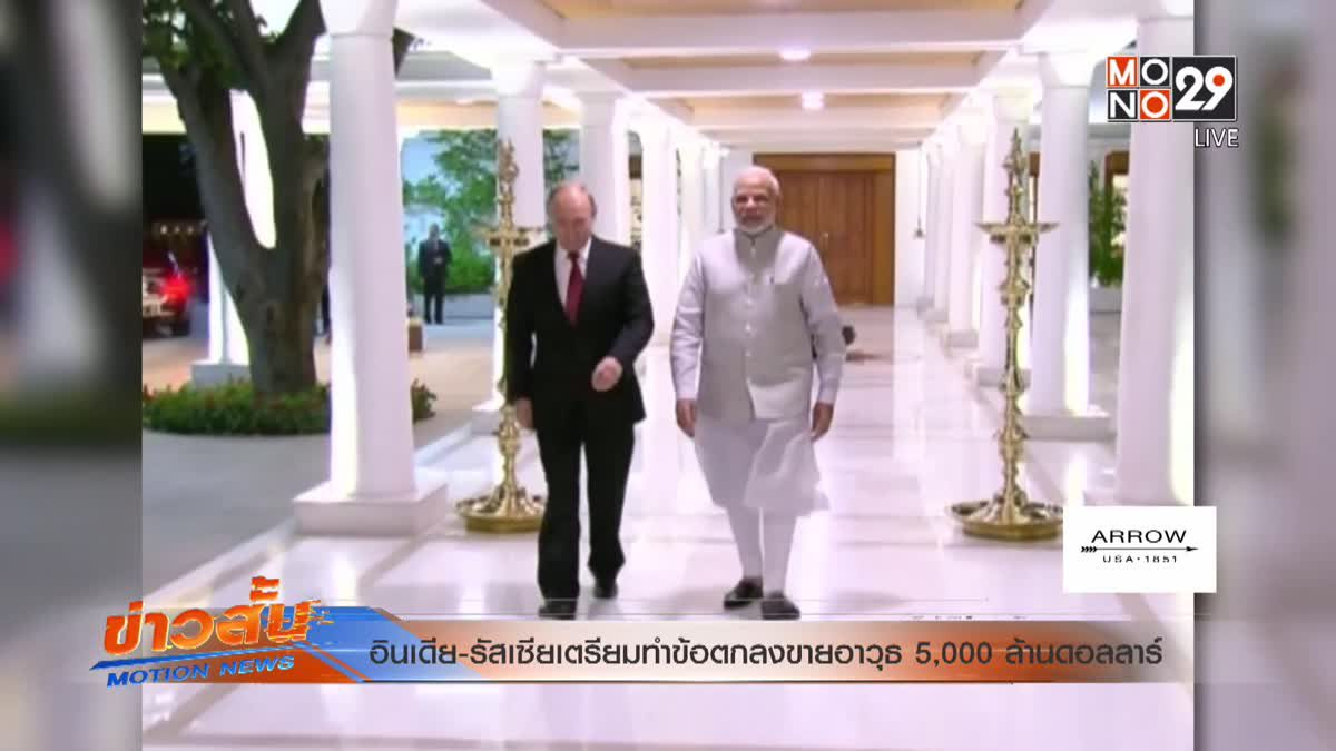 อินเดีย-รัสเซียเตรียมทำข้อตกลงขายอาวุธ 5,000 ล้านดอลลาร์
