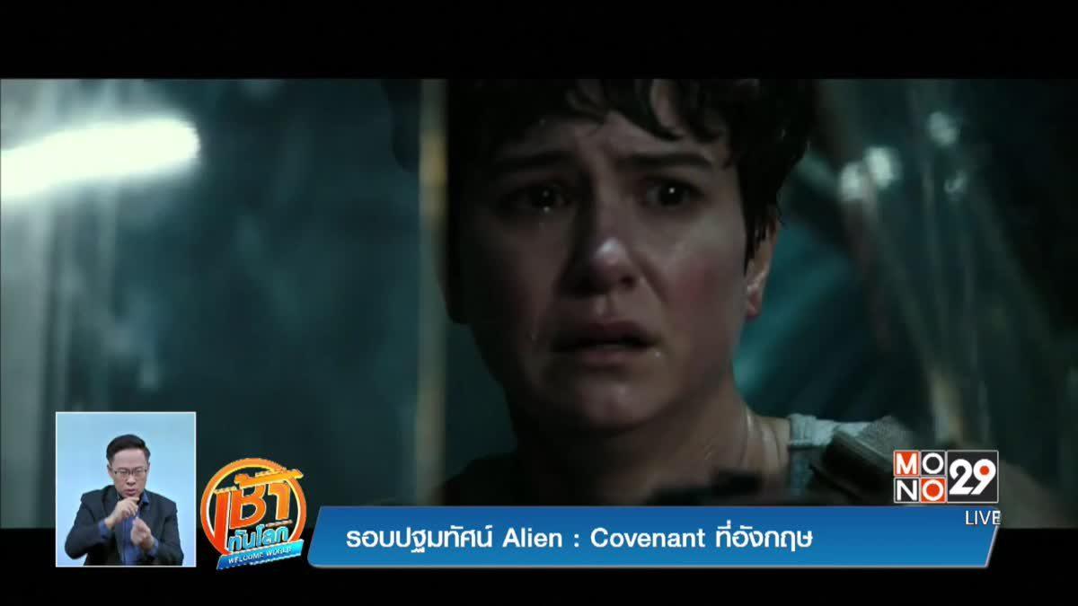 รอบปฐมทัศน์ Alien: Covenant ที่อังกฤษ