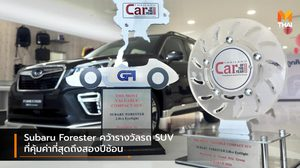 Subaru Forester คว้ารางวัลรถ SUV ที่คุ้มค่าที่สุดถึงสองปีซ้อน