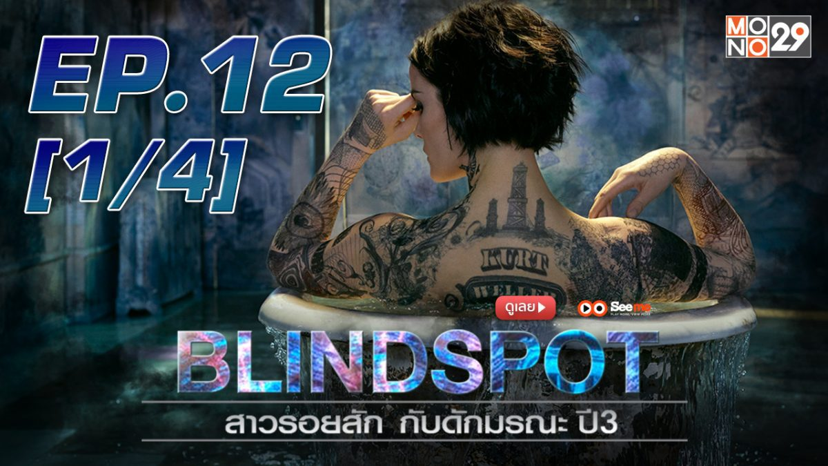 Blindspot สาวรอยสัก กับดักมรณะ ปี3 EP.12 [1/4]