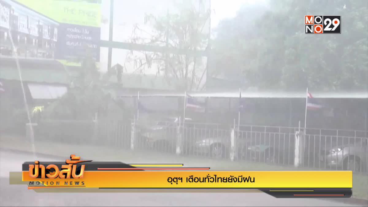 อุตุฯ เตือนทั่วไทยยังมีฝน