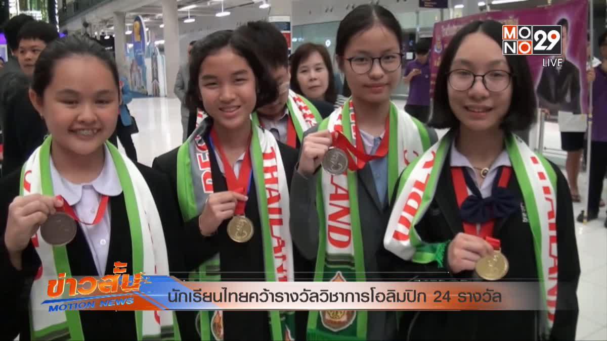 นักเรียนไทยคว้ารางวัลวิชาการโอลิมปิก 24 รางวัล