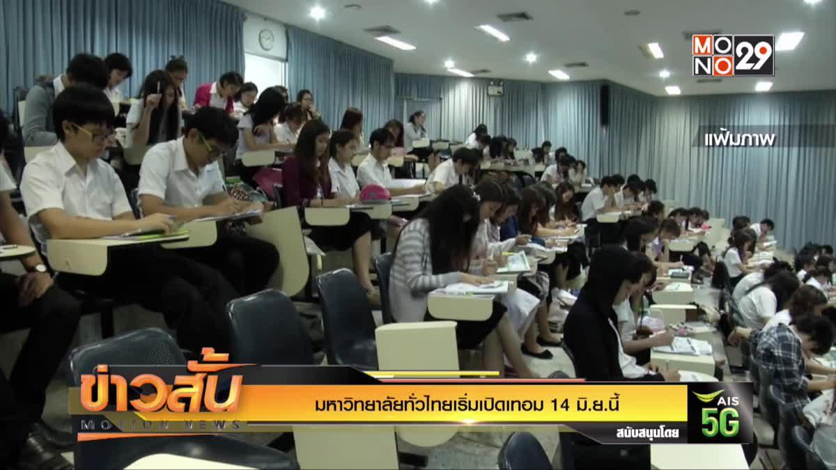 มหาวิทยาลัยทั่วไทยเริ่มเปิดเทอม 14 มิ.ย.นี้