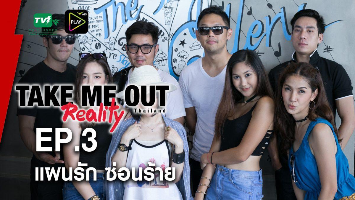 แผนรัก ซ่อนร้าย - Take Me Out Reality S.2 EP.03 (1 ต.ค.60) FULLHD