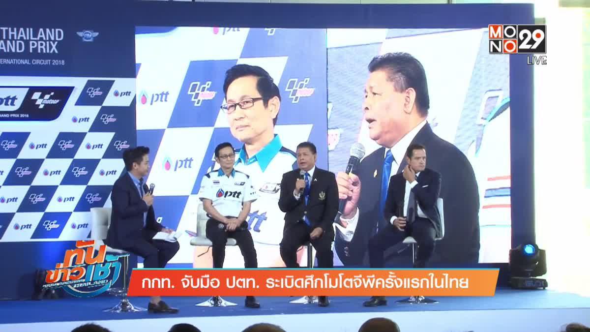 กกท.จับมือ ปตท. ระเบิดศึกโมโตจีพีครั้งแรกในไทย