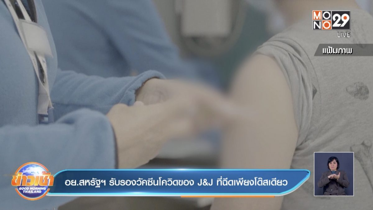 อย.สหรัฐฯ รับรองวัคซีนโควิดของ J&J ที่ฉีดเพียงโด๊สเดียว