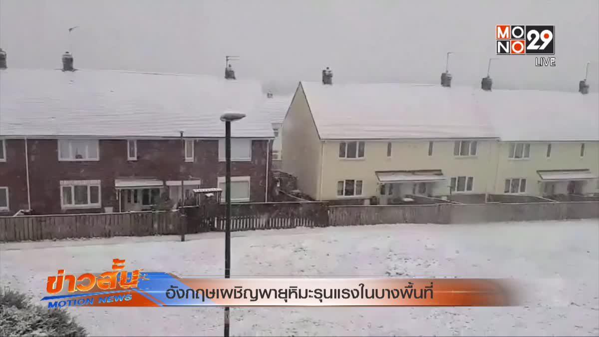 อังกฤษเผชิญพายุหิมะรุนแรงในบางพื้นที่