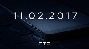 ทีเซอร์เผย HTC เตรียมเปิดตัว U11+ พร้อมจอไร้ขอบ ในวันที่ 2 พ.ย. นี้