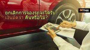 ต้องการยกเลิกสัญญา จองรถ จะได้รับ เงินมัดจำ คืนหรือไม่?
