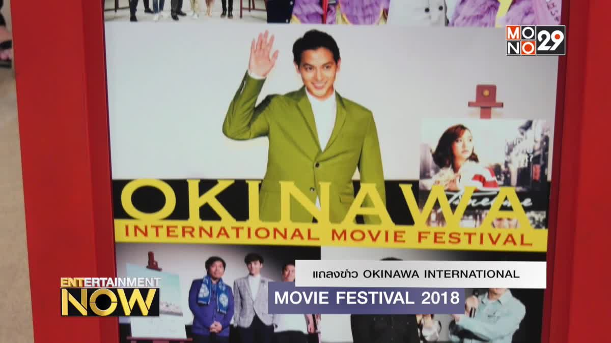แถลงข่าว OKINAWA INTERNATIONAL MOVIE FESTIVAL 2018