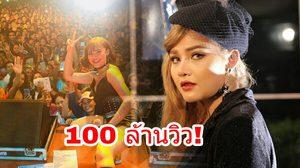 'โคตรเลวฯ' โคตรปัง! ตั๊กแตน ชลดา หวัง เพลงหน้าทะลุ 100 ล้านวิวอีก!!