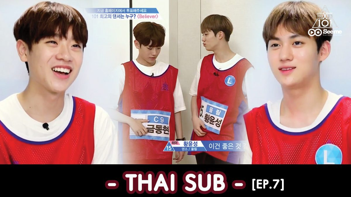 [THAI SUB] PRODUCE X 101 ㅣคู่หูที่เข้ากันได้ดี 'เคมีฮวังกึม' [EP.7]