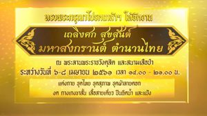 สมเด็จพระเจ้าอยู่หัว โปรดเกล้าฯ ให้จัดงานสงกรานต์ 6 – 8 เมษายน