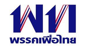'เพื่อไทย' ประมวลสถานการณ์รอบปี ชี้รัฐเผชิญปัญหาเพียบ