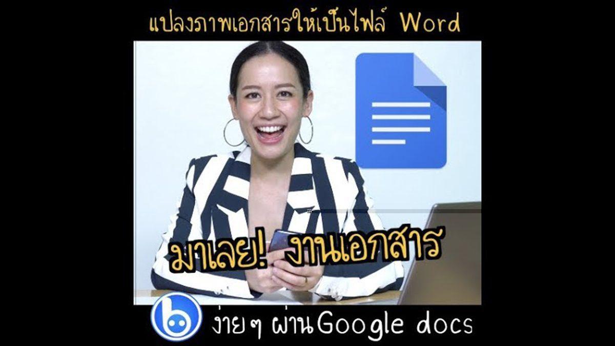 #beartaiTips แปลงภาพเอกสารให้เป็นไฟล์ Word ง่าย ๆ ด้วย Google Docs