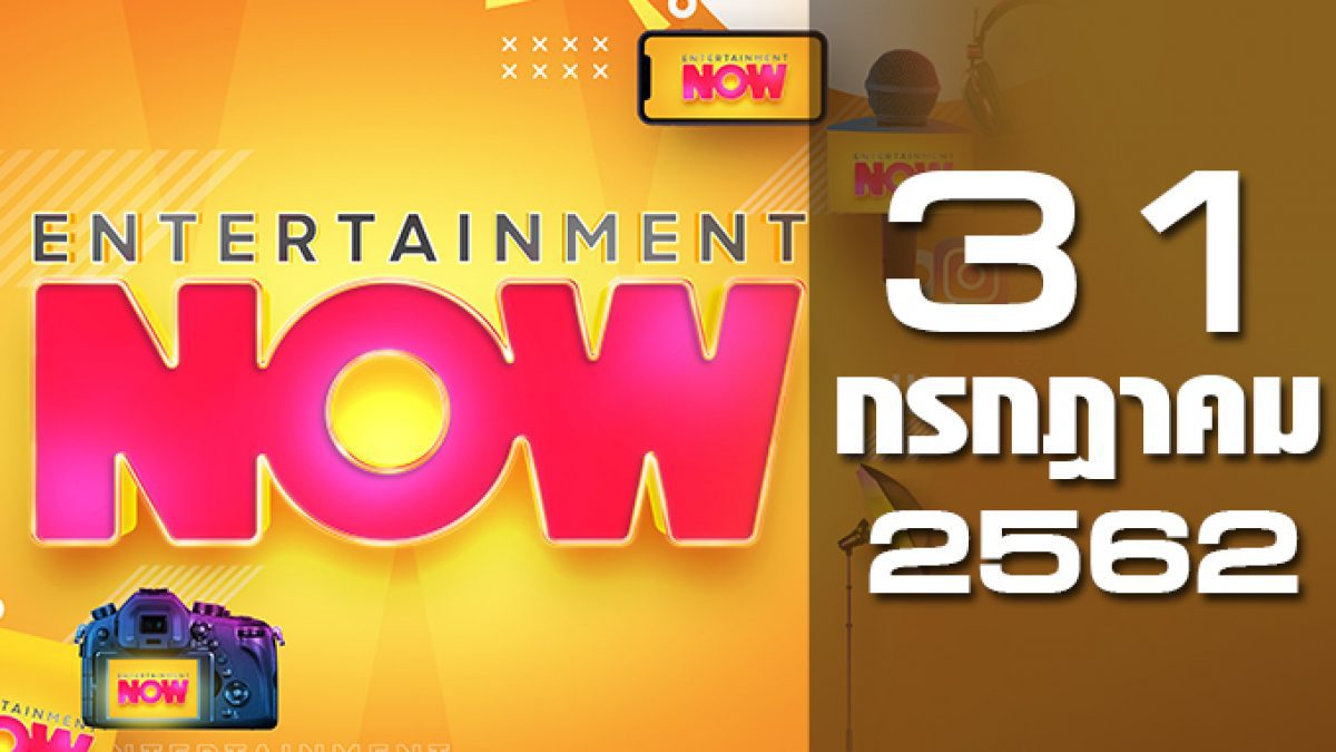 Entertainment Now Break 1 31-07-62