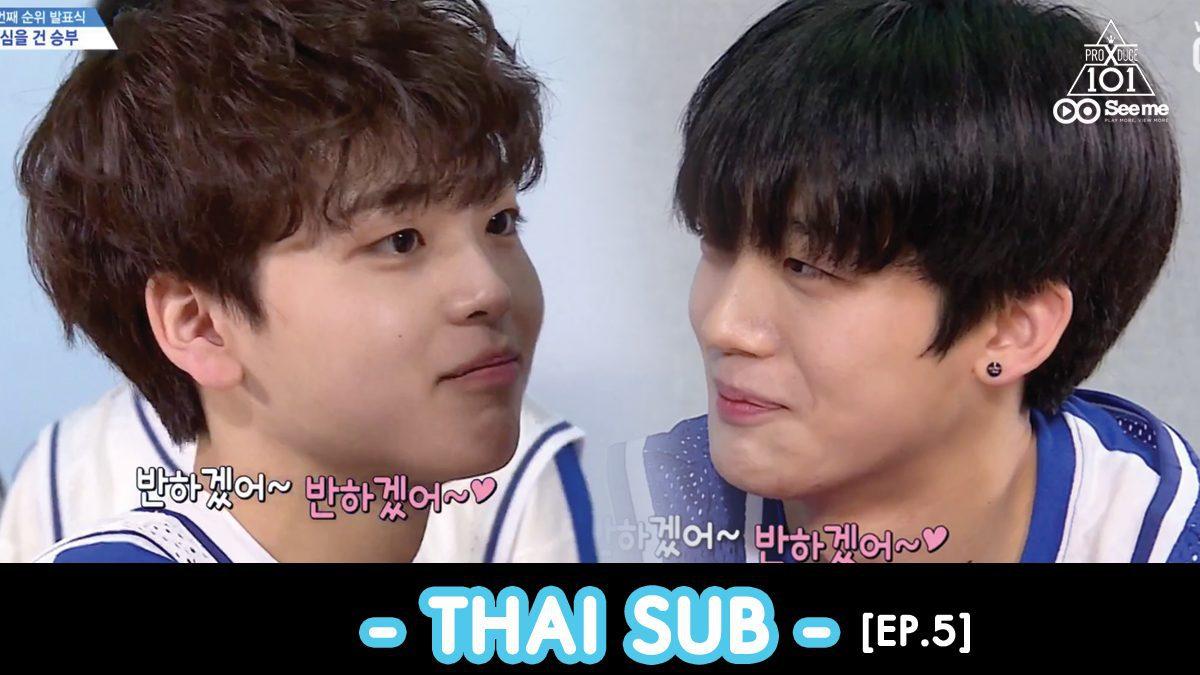 [THAI SUB] PRODUCE X 101 ㅣการแข่งขันที่มีศักดิ์ศรีลูกผู้ชายเป็นเดิมพัน [EP.5]