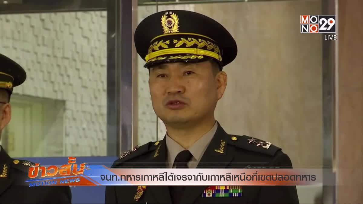 จนท.ทหารเกาหลีใต้เจรจากับเกาหลีเหนือที่เขตปลอดทหาร