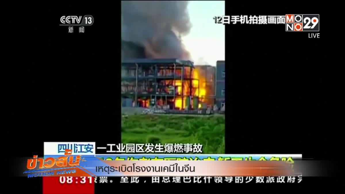 เหตุระเบิดโรงงานเคมีในจีน